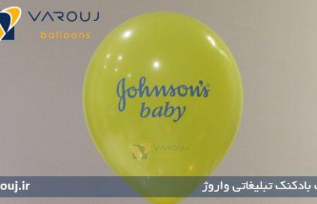 بادکنک تبلیغاتی Johnson's baby