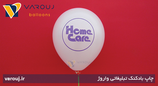 بادکنک تبلیغاتی home care