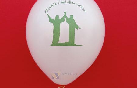 بادکنک تبلیغاتی عید غدیر