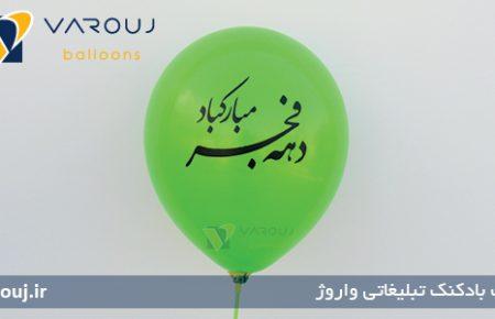 چاپ بادکنک تبلیغاتی دهه فجر
