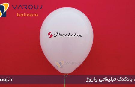 چاپ بادکنک تبلیغاتی محصولات پاشاباغچه ترکیه