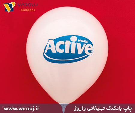 چاپ بادکنک محصولات Active