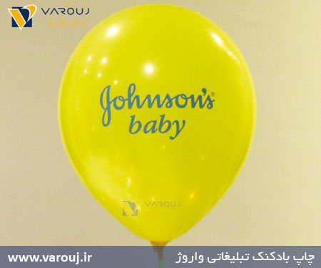 چاپ بادکنک تبلیغاتی Johnson's baby