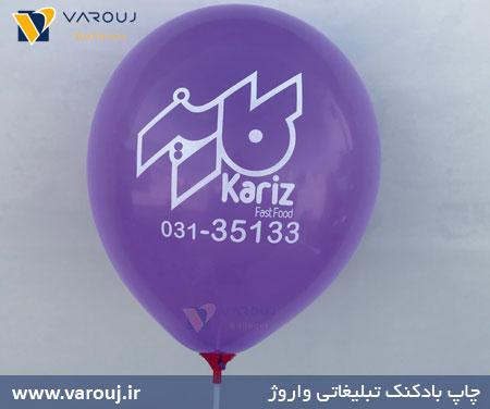 چاپ بادکنک فست فود کاریز