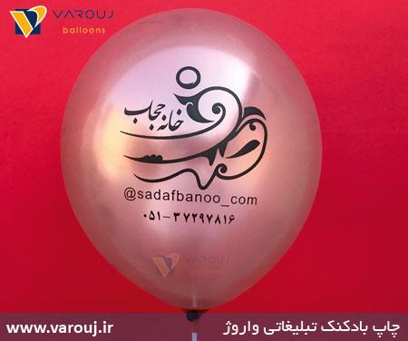 چاپ بادکنک خانه حجاب