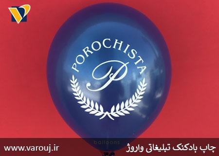 بادکنک تبلیغاتی porochista