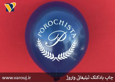 چاپ روی بادکنک porochista