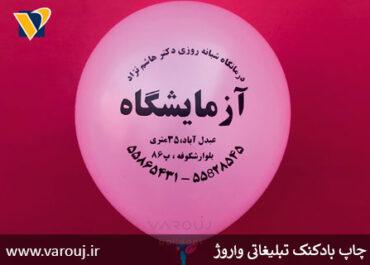 چاپ بادکنک آزمایشگاه دکتر هاشم نژاد