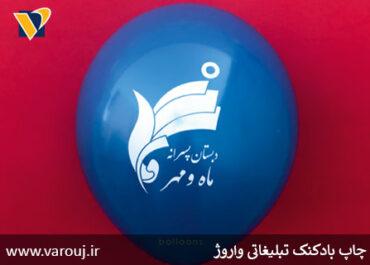 چاپ بادکنک دبستان ماه و مهر