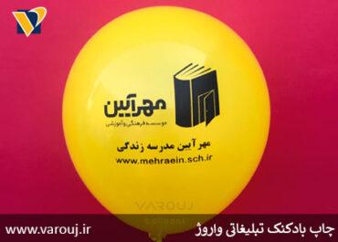 چاپ بادکنک مدرسه مهر آئین