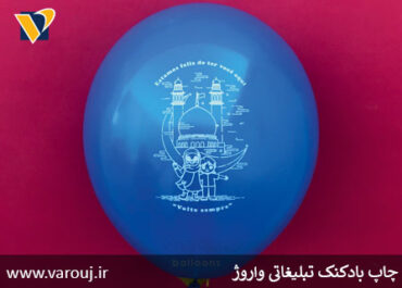 چاپ روی بادکنک مسجد