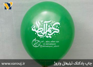 چاپ بادکنک کریم آل طه