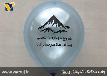 چاپ بادکنک استاد غلامرضازاده