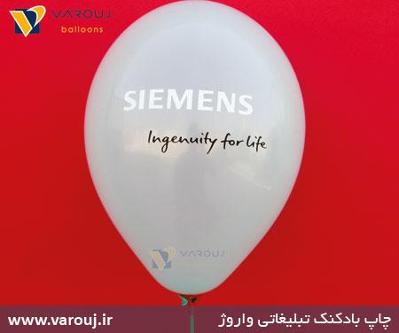 بادکنک تبلیغاتی siemens