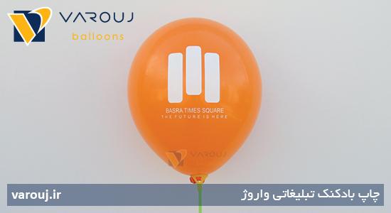 بادکنک تبلیغاتی مرکز خرید بصره عراق