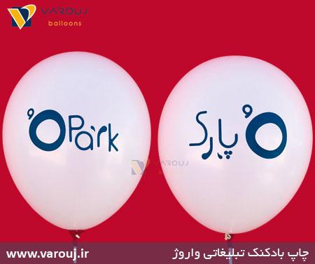 چاپ دوطرف بادکنک O park