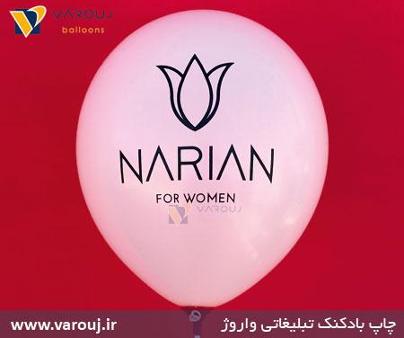چاپ بادکنک تبلیغاتی Narian