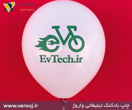 چاپ روی بادکنک محصول EvTech