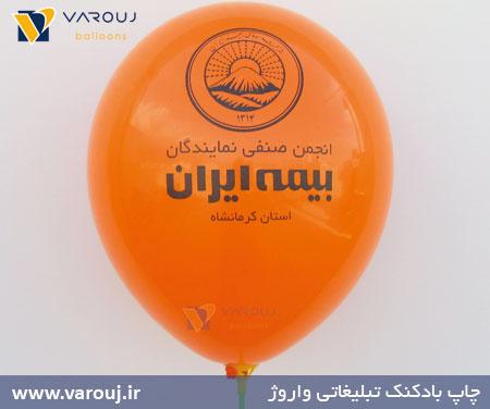چاپ بادکنک تبلیغاتی بیمه ایران