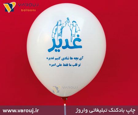 چاپ روی بادکنک عید غدیر