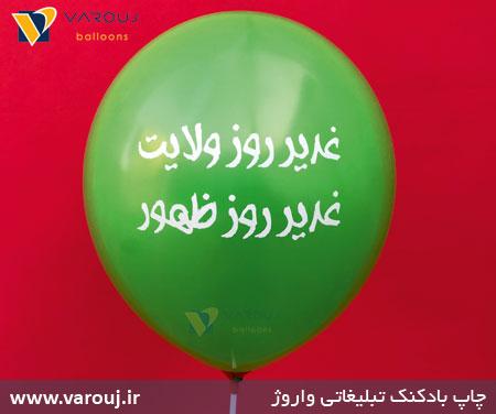 چاپ بادکنک عید غدیر