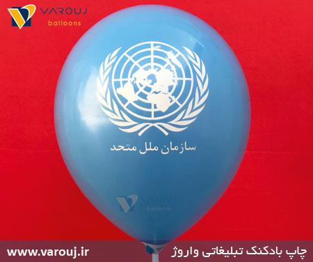 چاپ بادکنک سازمان ملل