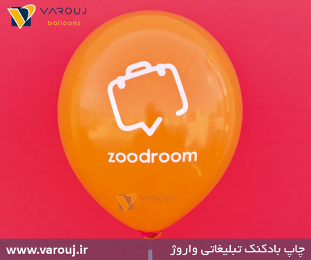 چاپ بادکنک zood room
