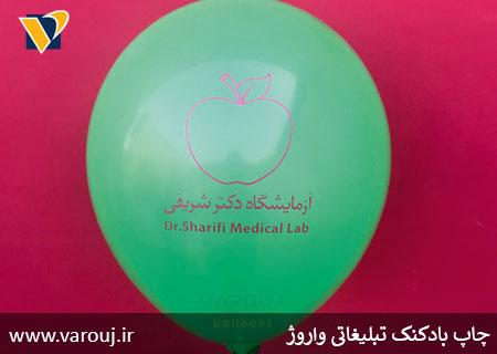 چاپ بادکنک آزمایشگاه دکتر شریفی