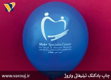چاپ بادکنک دندانپزشکی مهر