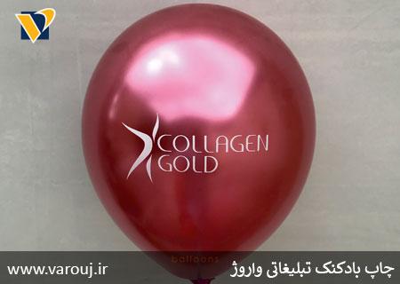 چاپ بادکنک Collagen gold