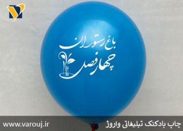 چاپ بادکنک باغ رستوران چهارفصل