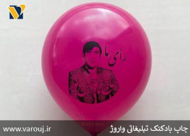 چاپ بادکنک حاج نادر حسین پور