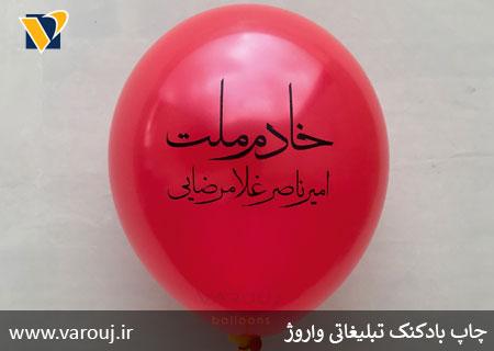 چاپ بادکنک امیر ناصر غلامرضایی