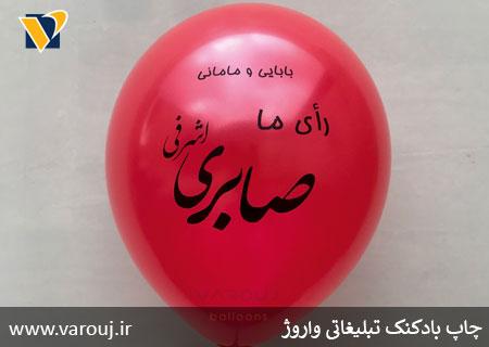 چاپ بادکنک صابری اشرفی