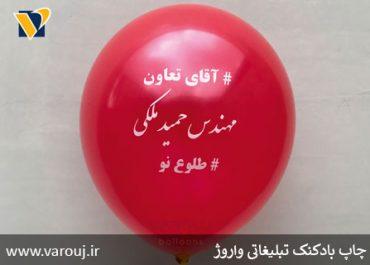 چاپ بادکنک مهندس حمید ملکی